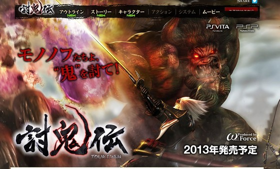 PSP/PSV「討鬼伝」の公式サイトがオープン