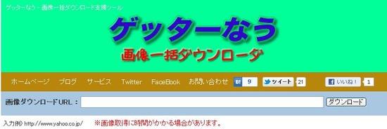 ウェブページに置かれている画像をまるごと保存 ウェブサービス「ゲッターなう」