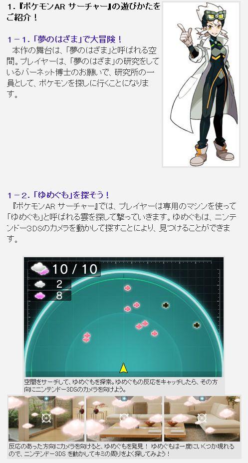 3DS「ポケモンARサーチャー」詳細公開