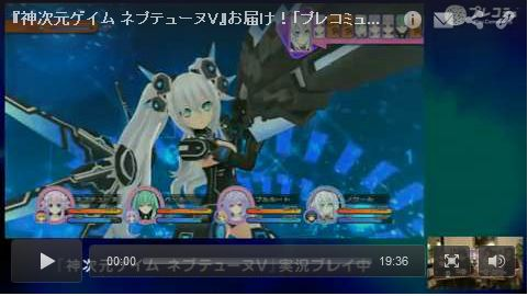 PS3 「神次元ゲイム ネプテューヌV(ビクトリィー)」 のプレコミュ実況プレイ動画が 公開