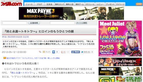 PS3「時と永遠 〜トキトワ〜」ヒロインの別人格 トワ CV:喜多村英梨さん