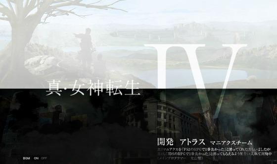 3DS「真・女神転生 IV」デビュートレイラーが公開!