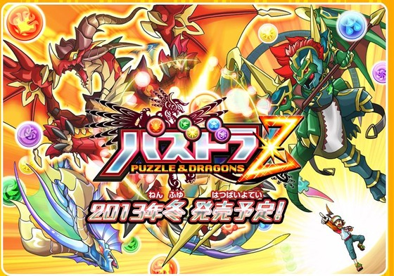 3DS「パズドラZ」 PV第1弾『悪の組織パラドックスVS.ドラゴンテイマー篇』が公開