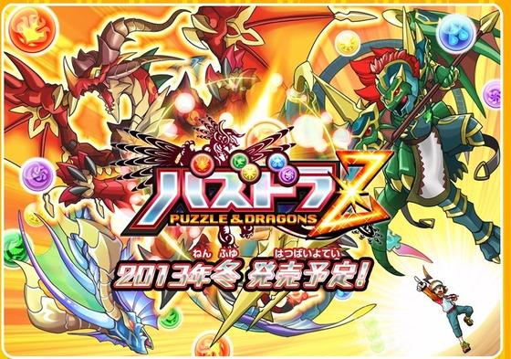 3DS「パズドラZ」 ティザームービーが公開