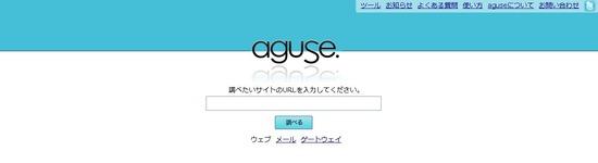 リンク先を確認してくれるウェブサービス「aguse」 迷惑メールチェック ウェブサイトを画像に変換して安全にチェック