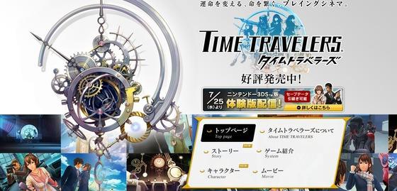 PSV/PSP/3DS「タイムトラベラーズ」 3DS版の体験版が7月25日より配信