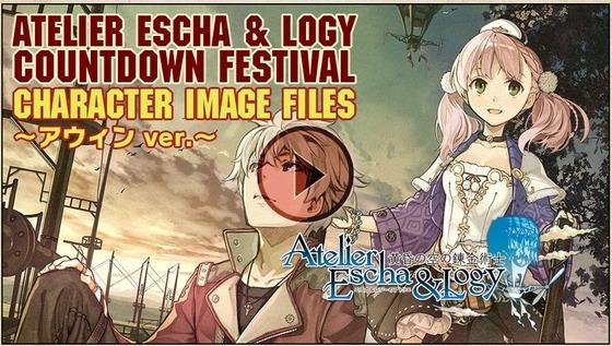 PS3「エスカ&ロジーのアトリエ 黄昏の空の錬金術師」 カウントダウンフェスティバルが開始、プレゼントキャンペーンや、カウントダウン動画等が公開