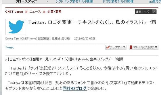 Twitterのロゴ変更