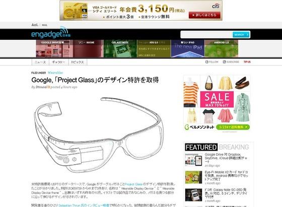 Google グーグルメガネこと「Project Glass」デザイン特許取得