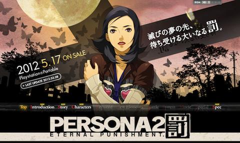 PSP「ペルソナ2 罰」オープニングムービー