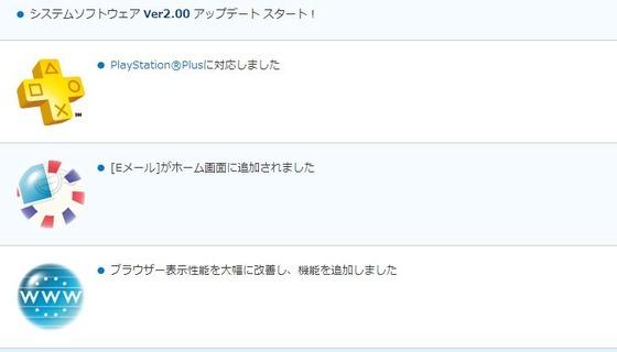 PS VITA システムソフトウェア v2.00配信開始!PVも公開