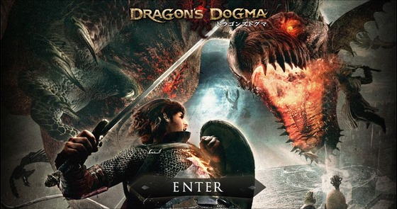 PS3/Xbox360『Dragon's Dogma』8月6日にアップデートを実施・新たな体験版が8月9日に配信決定