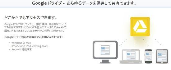 Google ドライブ公開!噂通り5GB無料 新たなオンラインストレージ「GoogleDrive」