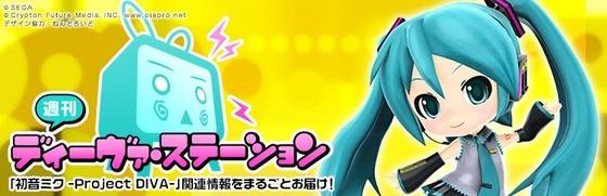 「初音ミク Project mirai 2」 PVシリーズ『ミクダヨーといっしょダヨー』第3弾が公開