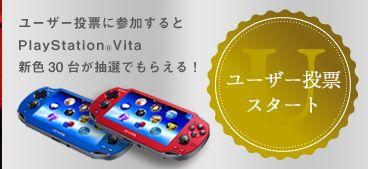 「PlayStation Awards 2012」12/3開催・『ユーザーズチョイス賞』の投票受付開始、投票者の中から抽選で新色Vitaが当たるキャンペーン