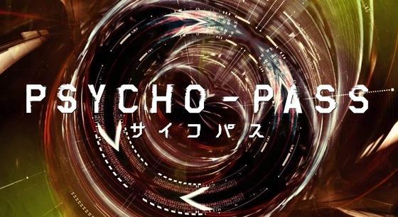 アニメ「PSYCHO-PASS -サイコパス-」 PV第2弾が公開