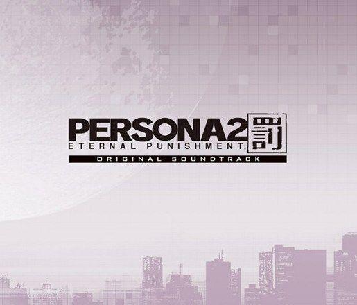 PSP「ペルソナ2 罰」 サントラCD6月27日発売 CD5枚組の大ボリューム