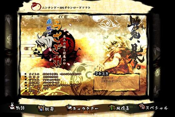 3DS「疾風のうさぎ丸 恵みの珠と封魔の印」 公式サイトがオープン・10/10配信決定