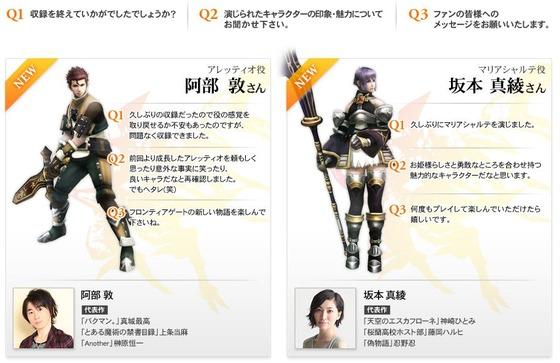 PSP「フロンティアゲート ブーストプラス」のキャストコメント(阿部敦さん、坂本真綾さん、小清水亜美さん)、コラボアイテムが公開