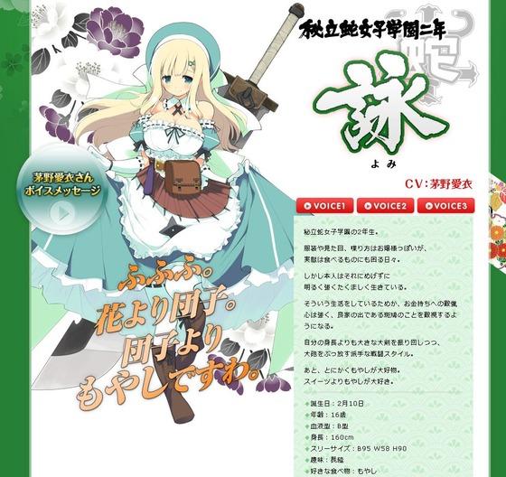 3DS「閃乱カグラ Burst -紅蓮の少女達-」詠のサンプルボイスと 茅野愛衣さんビデオメッセージ