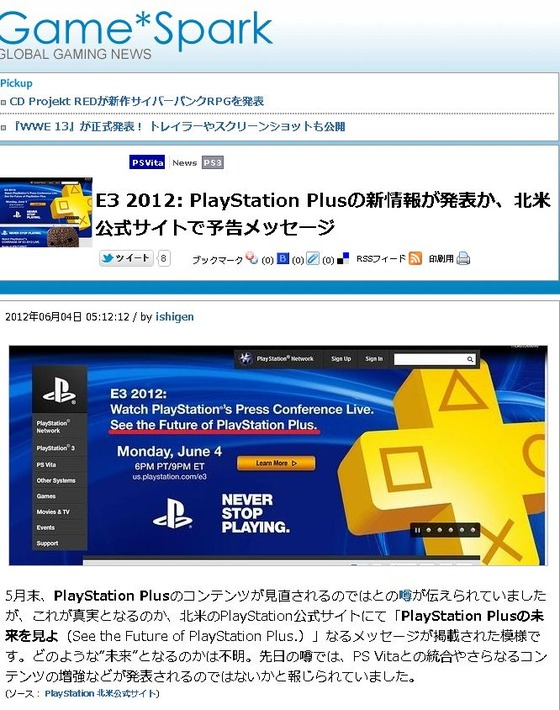 「PlayStationPlus」 E3 2012にて新情報発表【噂情報】