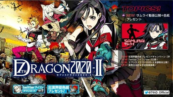 PSP「セブンスドラゴン2020-II」の 『アピアランス(ルシェ)』プレイムービー公開、声優色紙プレゼント企画実施中