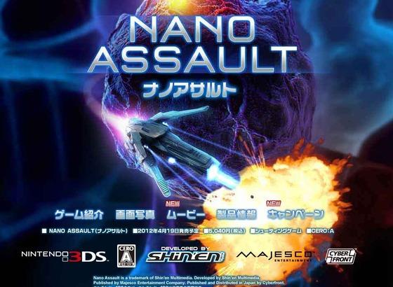 3DS「NANO ASSAULT EX」トレイラームービーが公開