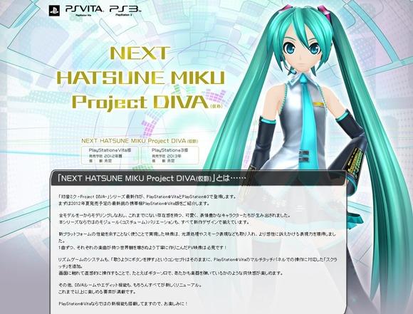 Vita/PS3「NEXT HATSUNE MIKU Project DIVA」発売日8月30日価格は7329円で決定か