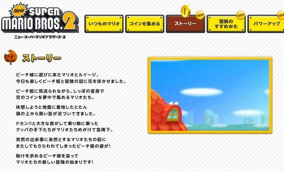 3DS 「Newスーパーマリオブラザーズ2」の Comic-Con 2012ステージデモ ムービーが公開