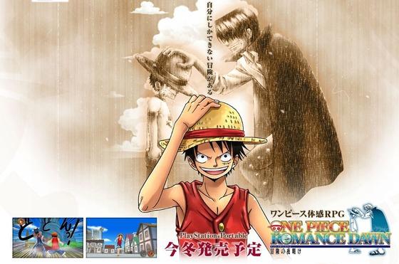 PSP「ワンピース ロマンスドーン 冒険の夜明け」フラゲ情報から、本作で描かれる「ルフィ史」の概要が判明
