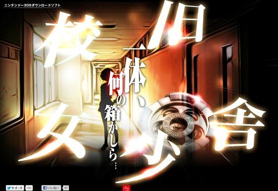 アークシステムワークス謎のディザーサイトは任天堂3dsダウンロードソフト