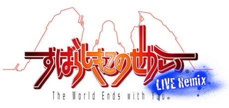 ファイナルファンタジー×GREEすばらしきこのせかい LIVE Remix (1)