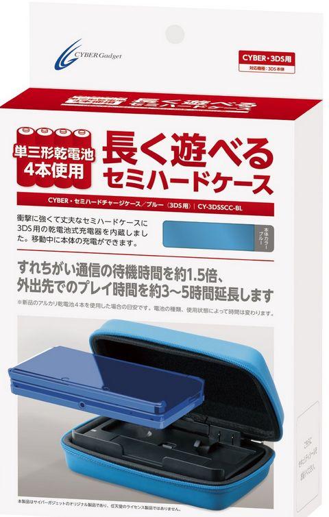 3DS充電ケース「CYBER・セミハードチャージケース」5月30日発売 持ち運びながら乾電池式で充電可能 すれちがい通信等のお供に