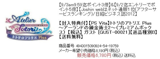 PS Vita版 「トトリのアトリエ Plus ~アーランドの錬金術士2~」 初回特典は『天使の水着』『小悪魔のビキニ』のDLC。