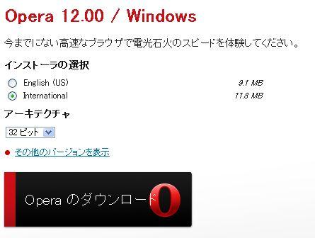 「Opera 12.0」正式版がリリース・今回は64bit対応版もリリース