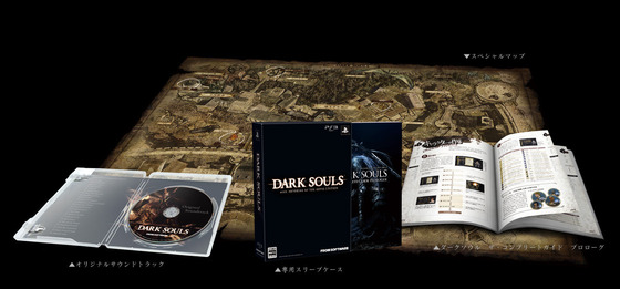PS3「DARK SOULS with ARTORIAS OF THE ABYSS EDITION」の 最新プレイムービーが公開