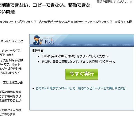 Windows Updateでエラーが出て更新できない人は一度「Fix it」を試してみよう。
