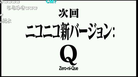 niconico新バージョンは「Q」!エヴァとのコラボも!