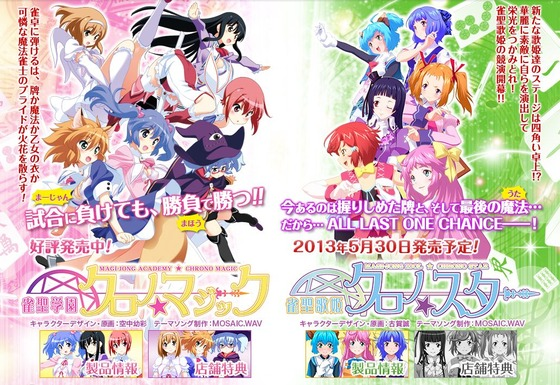 PSP「雀聖歌姫 クロノ★スター」 公式サイトが更新。販促用プロモーションムービーが公開。壁紙も公開