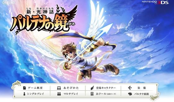 3DS「新・光神話 パルテナの鏡」 海外版の最新トレイラーが公開
