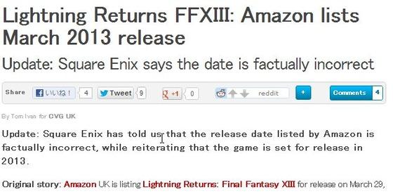 PS3「ライトニング リターンズ FF XIII」 は2013年3月末発売?→記事修正されていて、2013年リリース