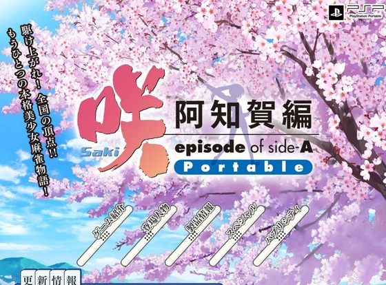 PSP「咲-Saki- 阿知賀編 episode of side-A Portable」 ゲームプレイムービー新道寺女子高校編が公開