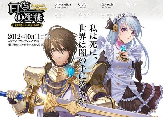 PSP「円卓の生徒 The Eternal Legend」 2012年10月11日に発売予定。公式サイトがオープン