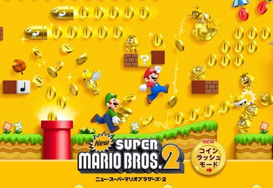 3DS 「Newスーパーマリオブラザーズ2」の公式サイトが更新。 最新情報公開