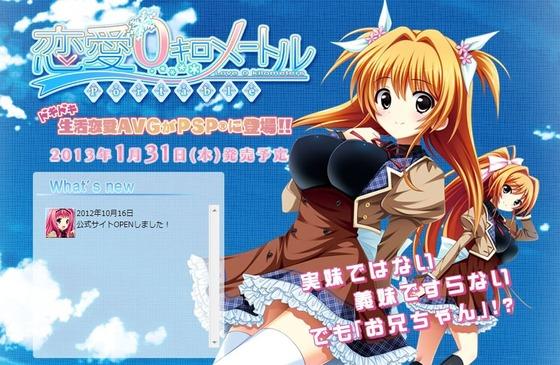 "PSP「恋愛0キロメートル ポータブル」の公式サイトが正式オープン! Amazon予約が開始・PSP版には2名の新キャラクター""NERU""と""MOE""が追加!"