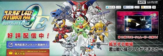 PSP「スーパーロボット大戦Operation Extend」 追加ミッション告知映像が公開