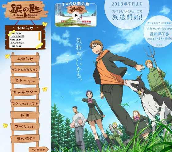 アニメ「銀の匙 Silver Spoon」メインキャラクターのキャスティングが発表 2013年夏アニメ