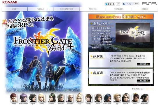 PSP「フロンティアゲート ブーストプラス」のプロモーションムービーが公開