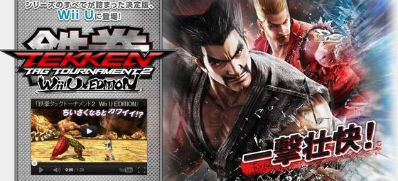 Wii U「鉄拳タッグトーナメント2 Wii U EDITION」の アメザリ平井さんによるTGSプレイムービーが公開