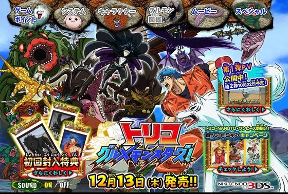 3DS「トリコ グルメモンスターズ!」のTVCM第1弾が公開